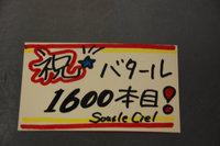 Dsc_25601